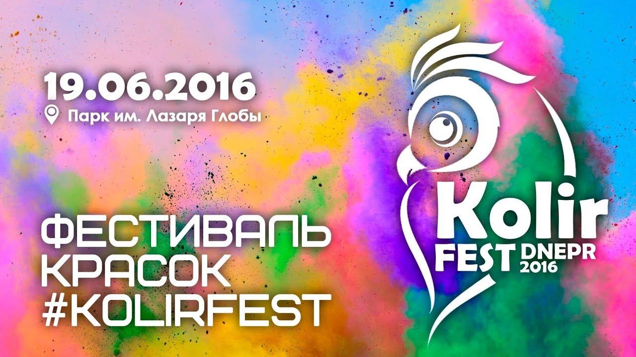 KOLIR FEST 2016 - DNIPRO