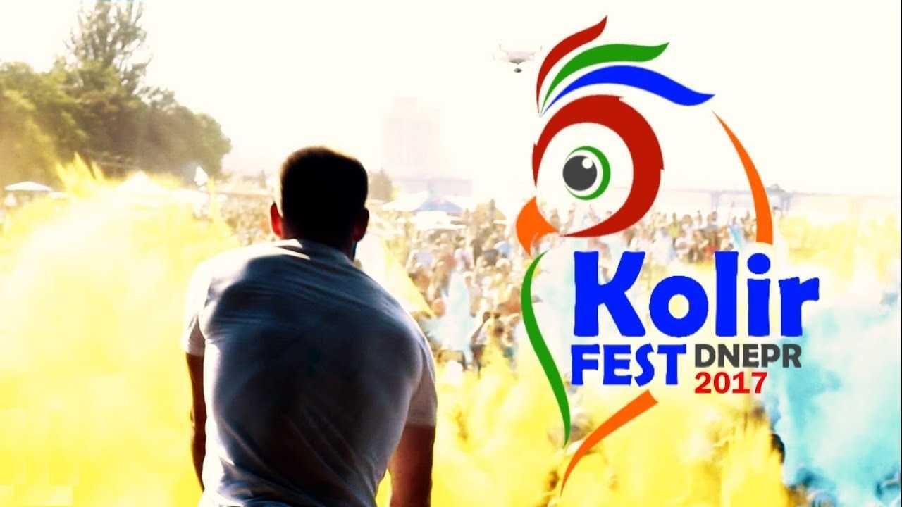 KOLIR FEST 2017 - DNIPRO