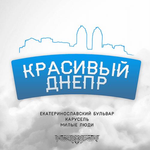 Красивый Днепр   О нас   Контакты