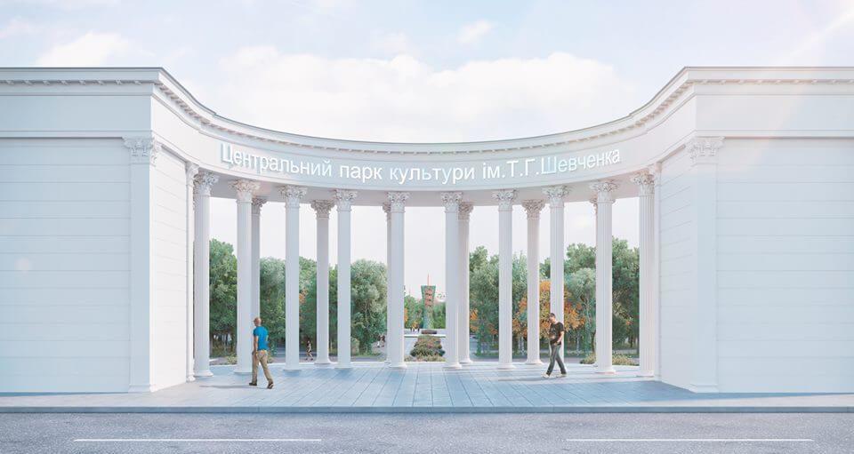 Реконструкция парка культуры и отдыха имени Шевченко
