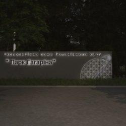 обновление парка имени Юрия Гагарина